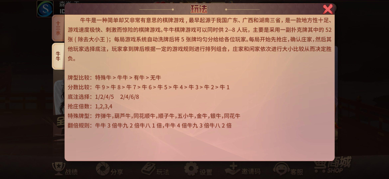 2021万象更新牛气冲天专属定制版本-义乌市森焱网络科技有限公司-棋牌定制开发-棋牌APP游戏定制