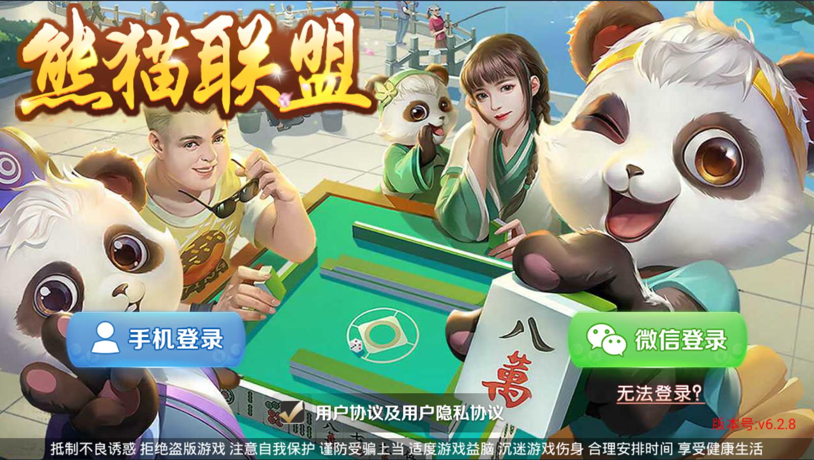 熊猫联盟-义乌市森焱网络科技有限公司-棋牌定制开发-棋牌APP游戏定制