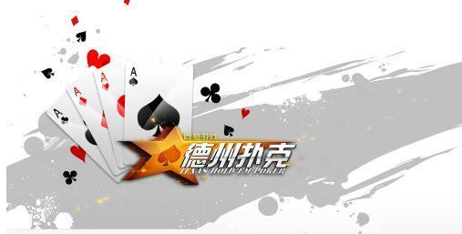 德州扑克玩法-义乌市森焱网络科技有限公司-棋牌定制开发-棋牌APP游戏定制