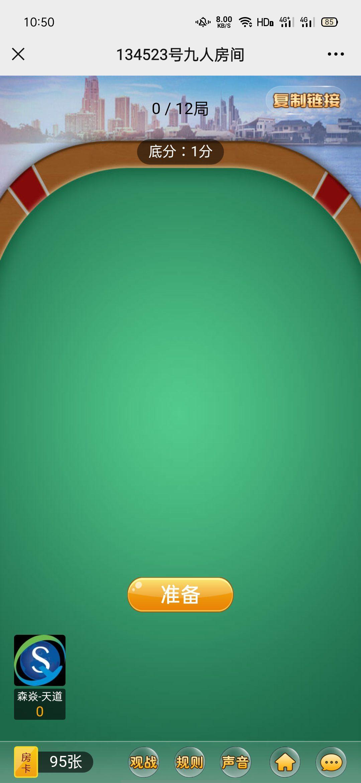 神兽大厅H5-义乌市森焱网络科技有限公司-棋牌定制开发-棋牌APP游戏定制